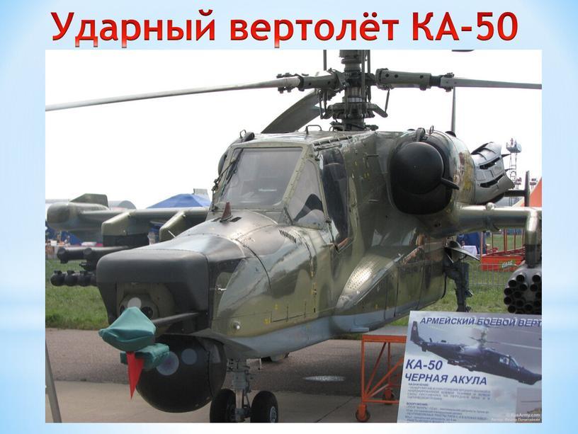 Ударный вертолёт КА-50