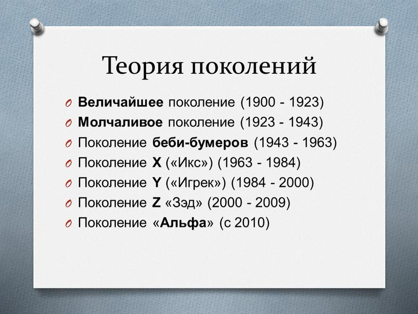 Величайшее поколение (1900 - 1923)