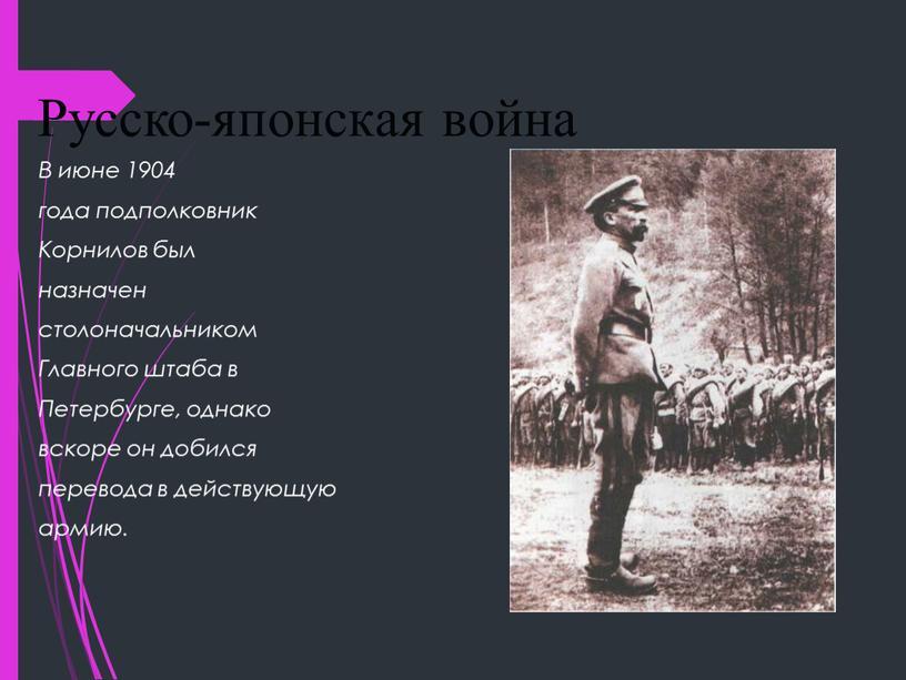 Русско-японская война В июне 1904 года подполковник