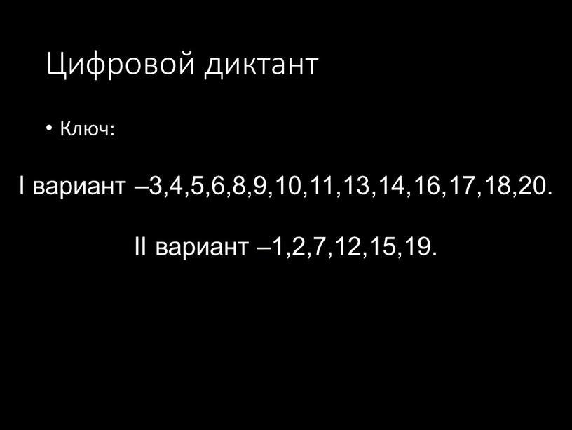 Цифровой диктант Ключ: I вариант –3,4,5,6,8,9,10,11,13,14,16,17,18,20
