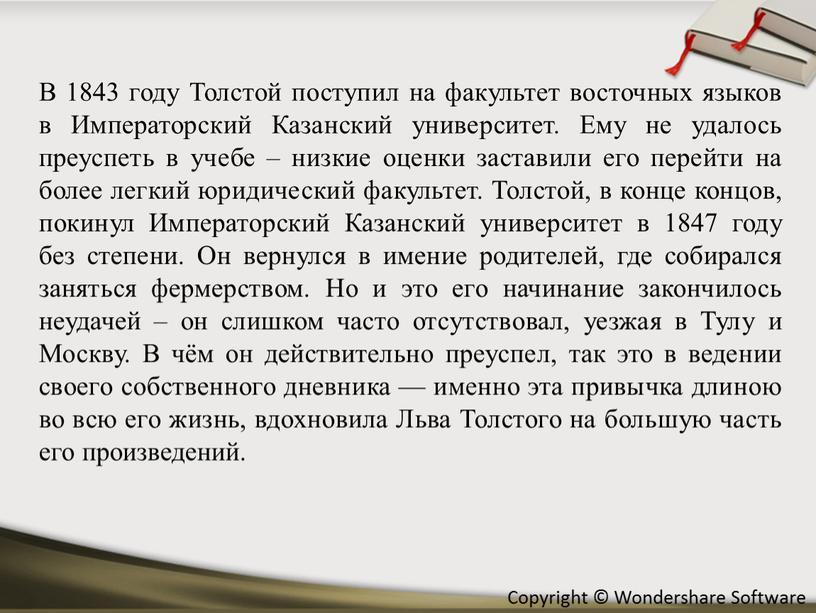 В 1843 году Толстой поступил на факультет восточных языков в