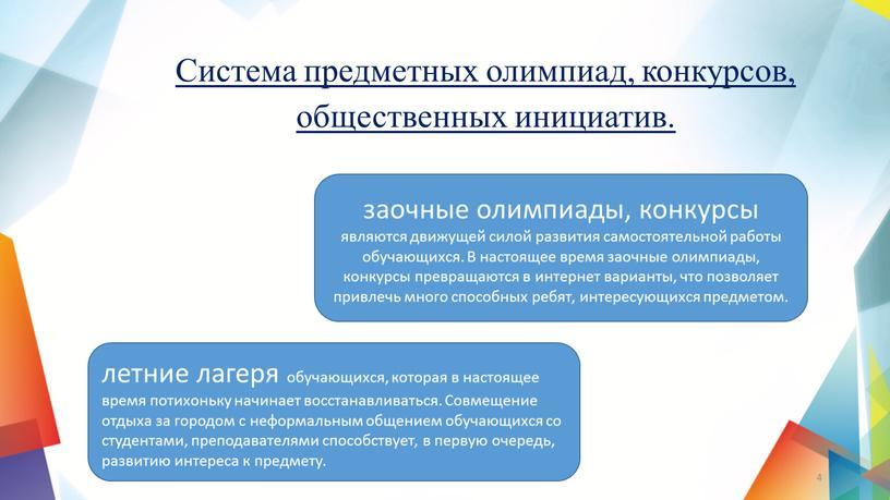 Система предметных олимпиад, конкурсов, общественных инициатив
