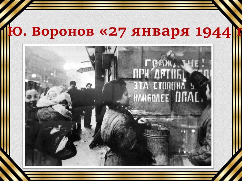 Ю. Воронов «27 января 1944 года»