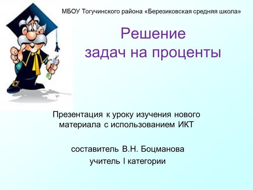 Решение задач на проценты Презентация к уроку изучения нового материала с использованием