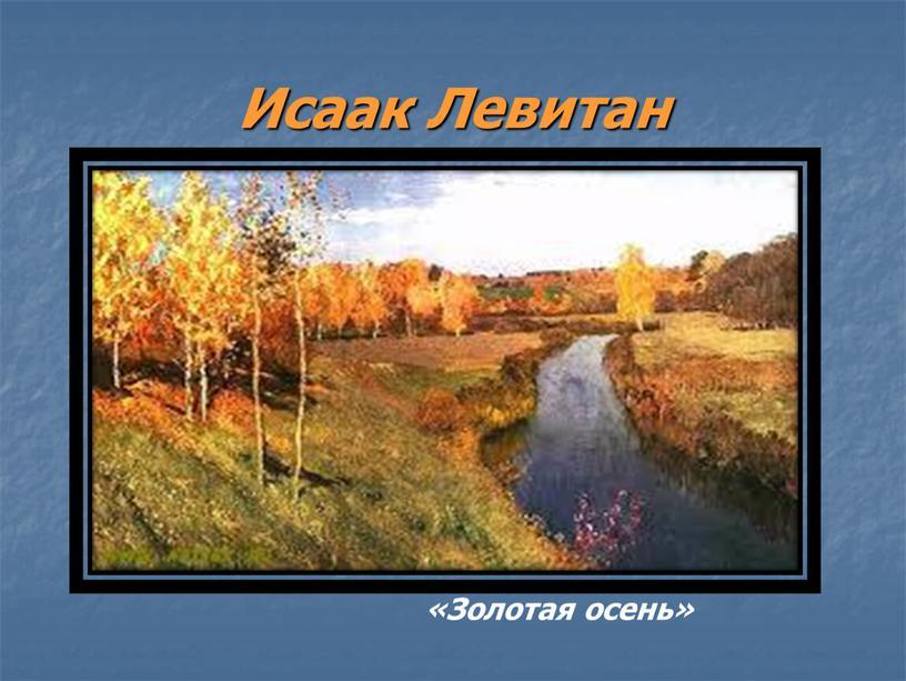 Исаак Левитан «Золотая осень»