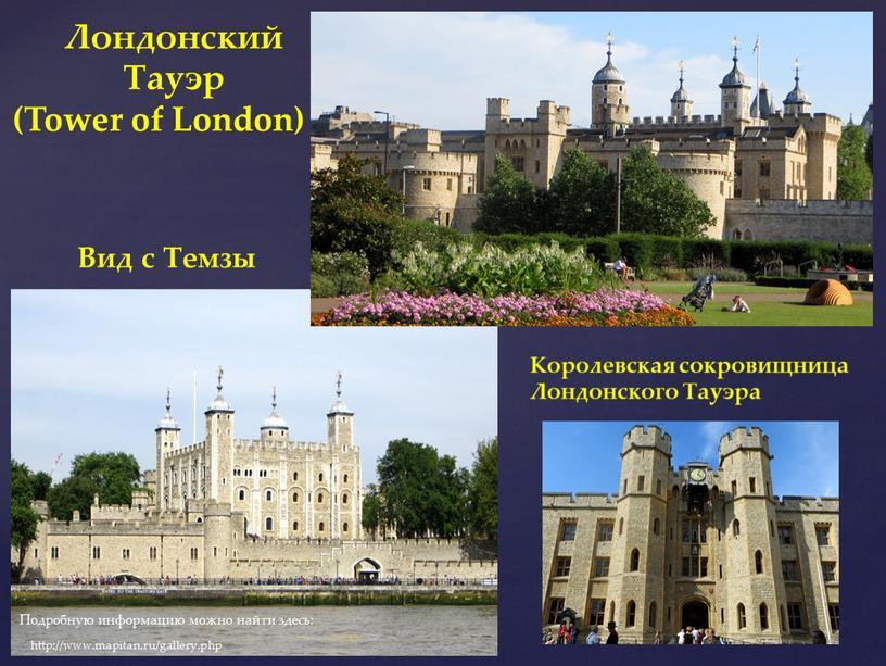 Королевская сокровищница Лондонского