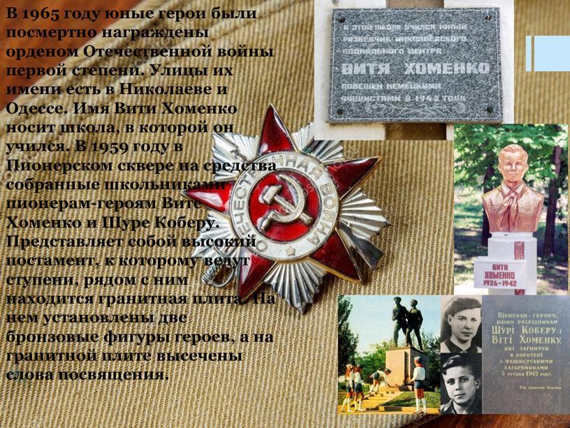 В 1965 году юные герои были посмертно награждены орденом