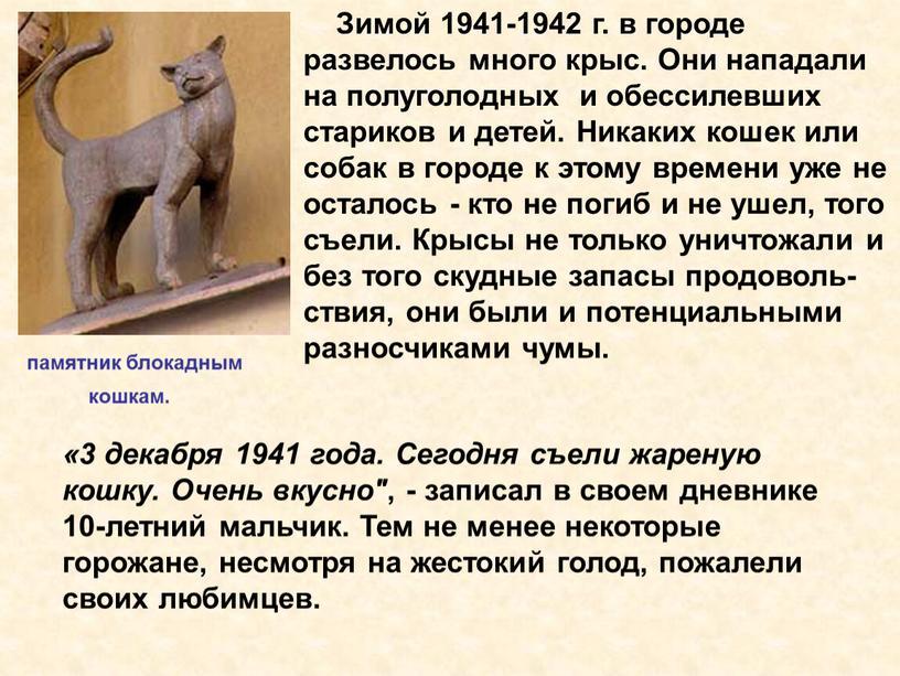 Зимой 1941-1942 г. в городе развелось много крыс