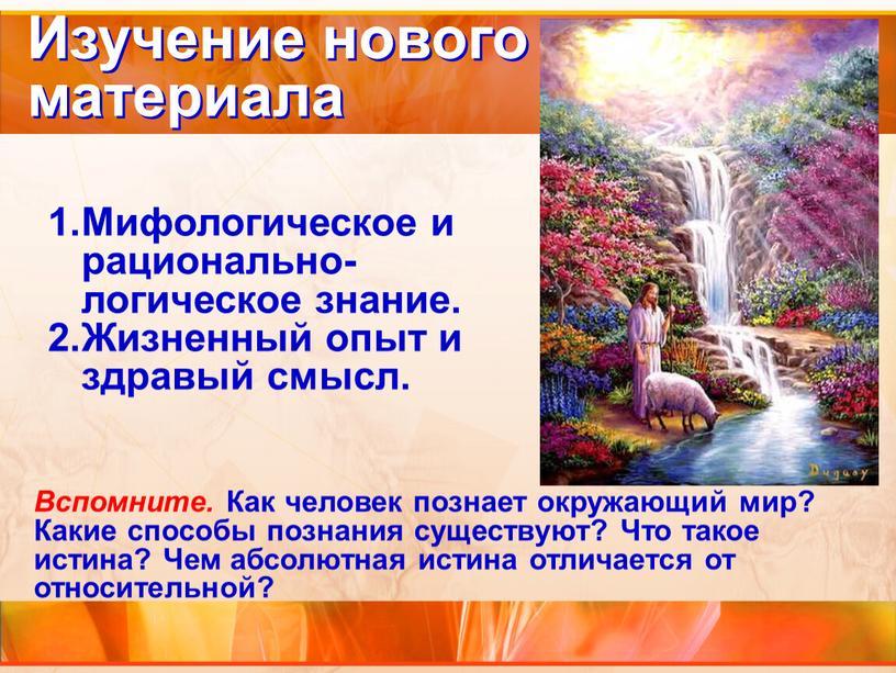 Изучение нового материала Мифологическое и рационально-логическое знание