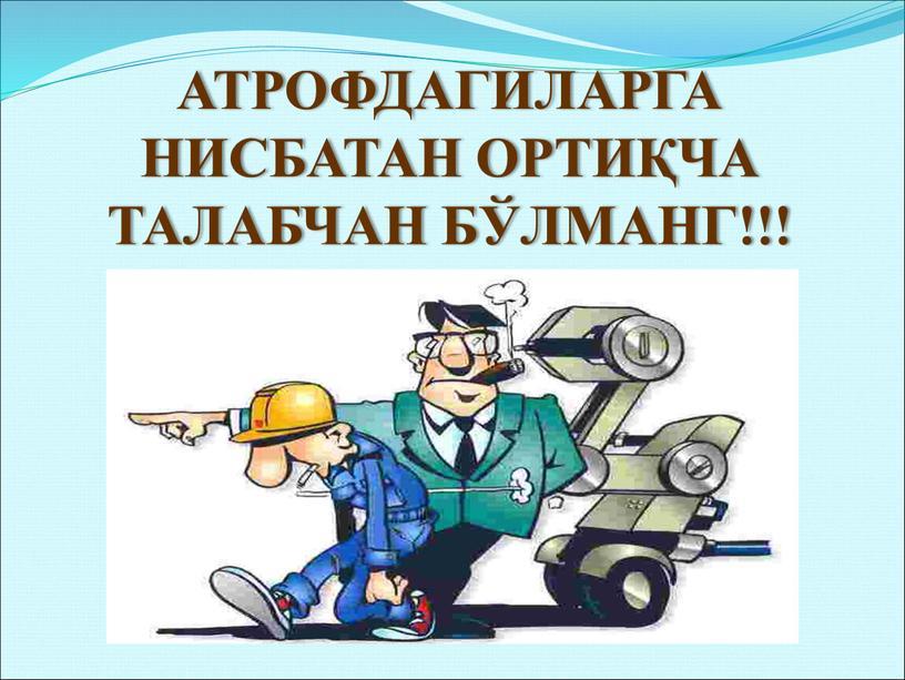 АТРОФДАГИЛАРГА НИСБАТАН ОРТИҚЧА