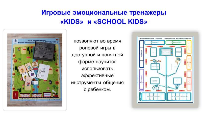 Игровые эмоциональные тренажеры «KIDS» и «SCHOOL