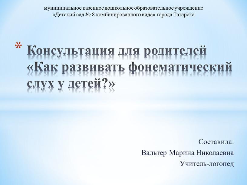 Составила: Вальтер Марина Николаевна