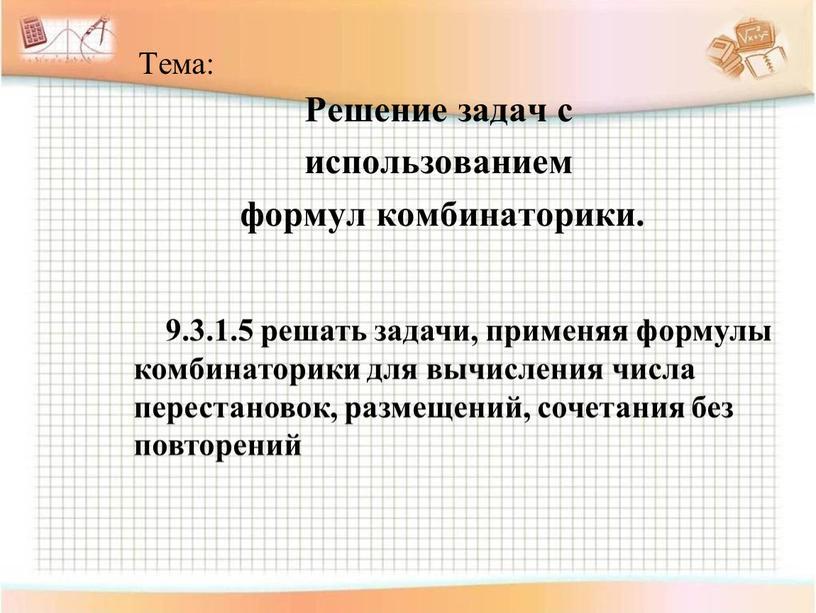 Тема: Решение задач с использованием формул комбинаторики