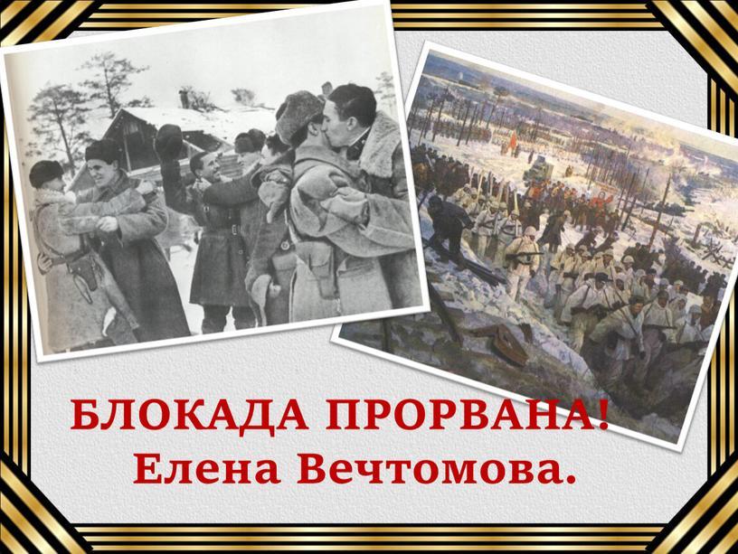 БЛОКАДА ПРОРВАНА! Елена Вечтомова