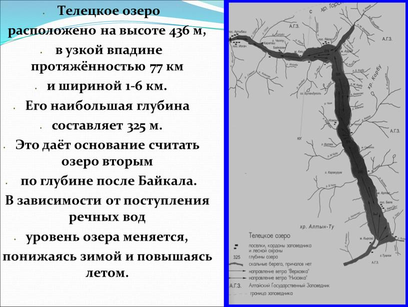Телецкое озеро расположено на высоте 436 м, в узкой впадине протяжённостью 77 км и шириной 1-6 км