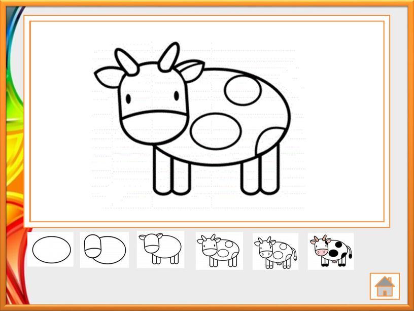 Урок изо в 1 классе- Рисуем корову.