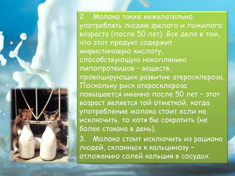 Молоко также нежелательно употреблять людям зрелого и пожилого возраста (после 50 лет)
