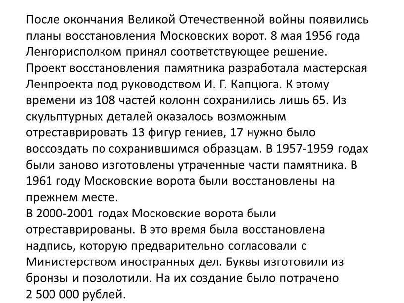 После окончания Великой Отечественной войны появились планы восстановления