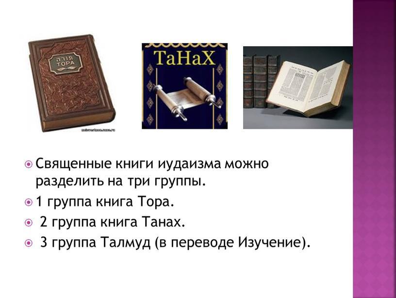 Священные книги иудаизма можно разделить на три группы