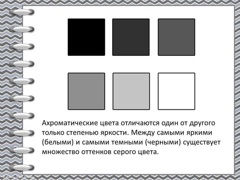 Ахроматические цвета отличаются один от другого только степенью яркости