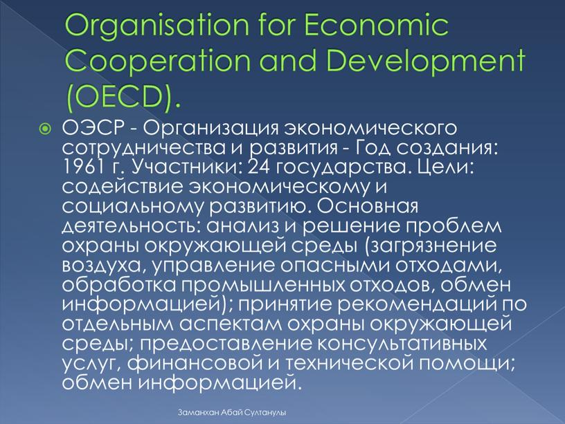 Organisation for Economic Cooperation and