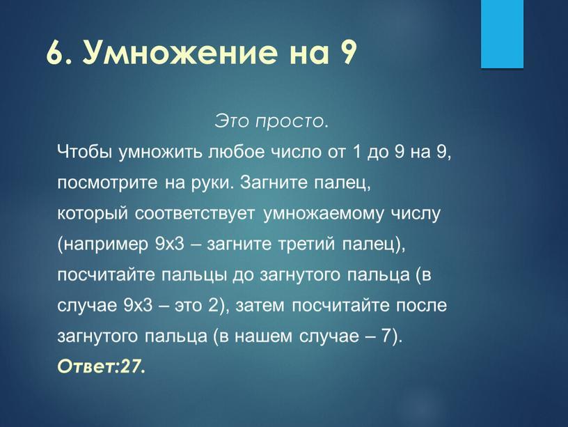 Умножение на 9 Это просто. Чтобы умножить любое число от 1 до 9 на 9, посмотрите на руки