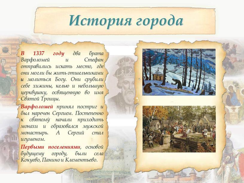 История города В 1337 году два брата