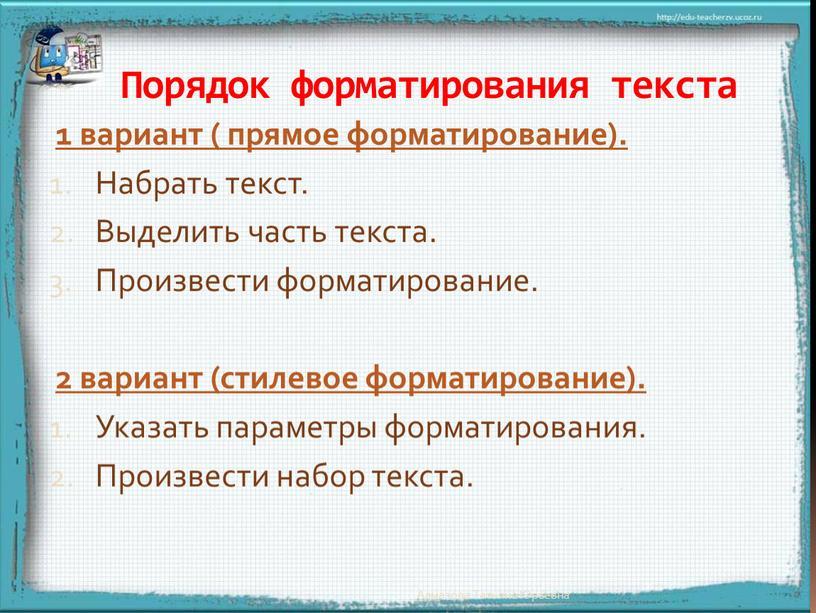Порядок форматирования текста 1 вариант ( прямое форматирование)
