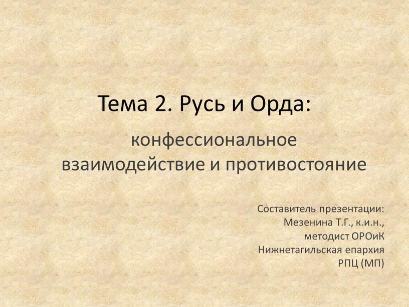 Тема 2. Русь и Орда: конфессиональное взаимодействие и противостояние