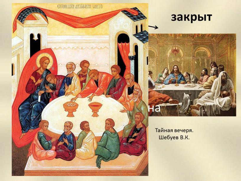 Тайная вечеря. Шебуев В.К. Икона «Тайная вечеря»