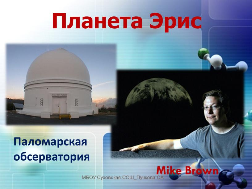 Планета Эрис Mike Brown МБОУ Суховская
