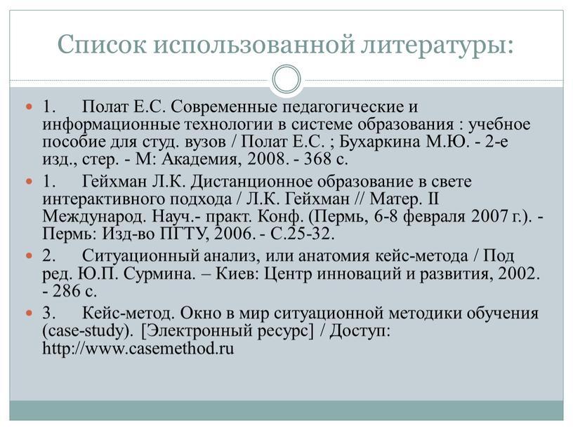 Список использованной литературы: 1