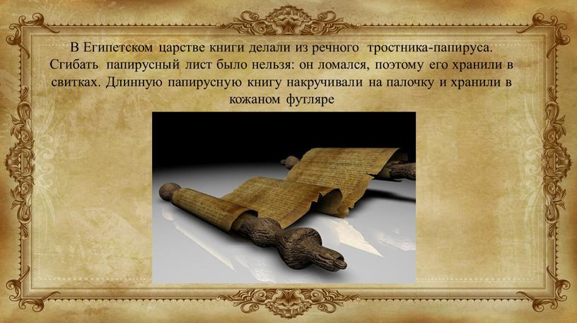 В Египетском царстве книги делали из речного тростника-папируса
