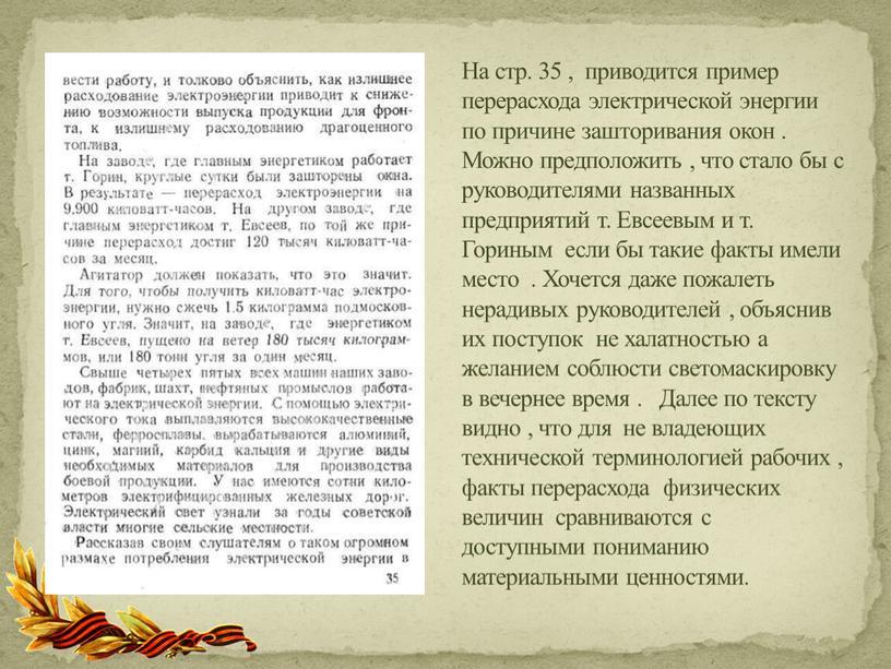 На стр. 35 , приводится пример перерасхода электрической энергии по причине зашторивания окон