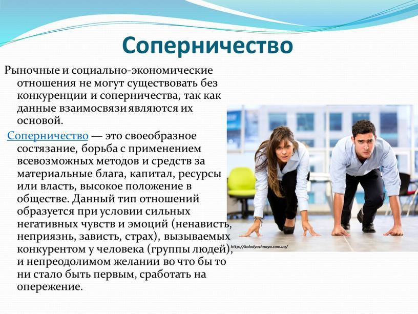 Соперничество Рыночные и социально-экономические отношения не могут существовать без конкуренции и соперничества, так как данные взаимосвязи являются их основой