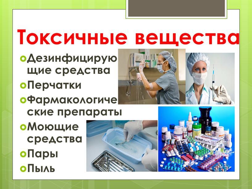 Токсичные вещества Дезинфицирующие средства