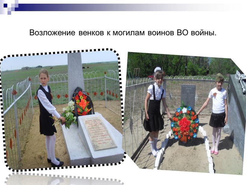 Возложение венков к могилам воинов