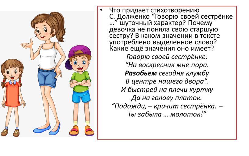 """Что придает стихотворению С. Долженко """"Говорю своей сестрёнке …"""" шуточный характер?"""