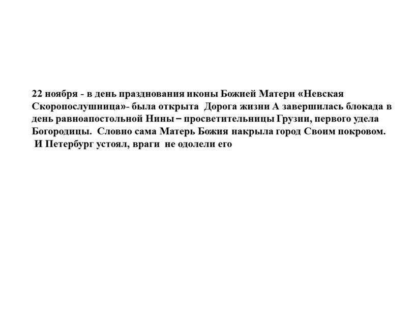 Божией Матери «Невская Cкоропослушница»- была открыта