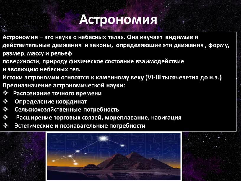 Астрономия – это наука о небесных телах