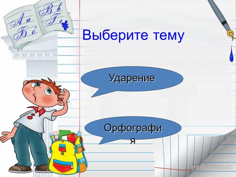 Выберите тему Ударение Орфография