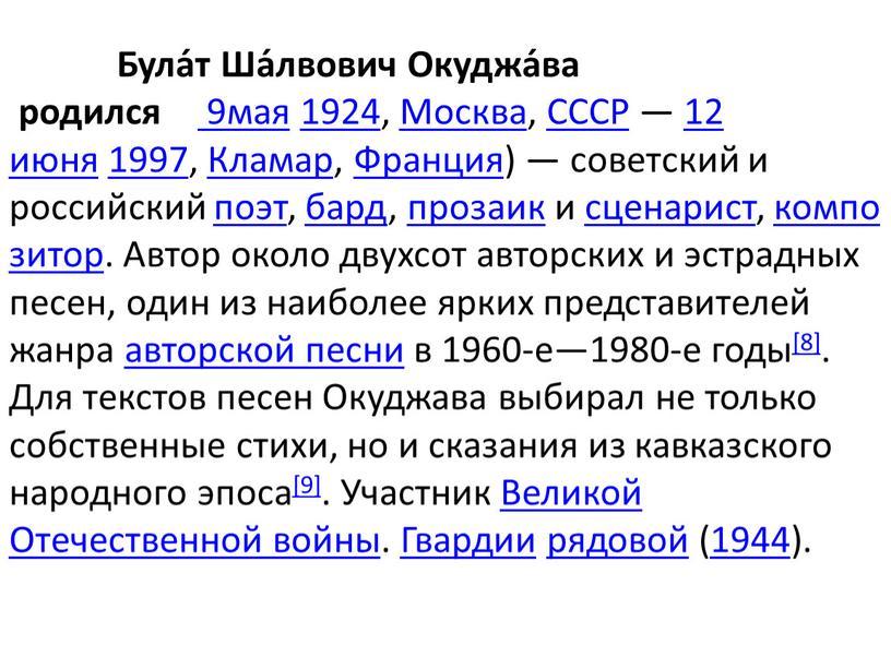 Була́т Ша́лвович Окуджа́ва родился 9мая 1924,