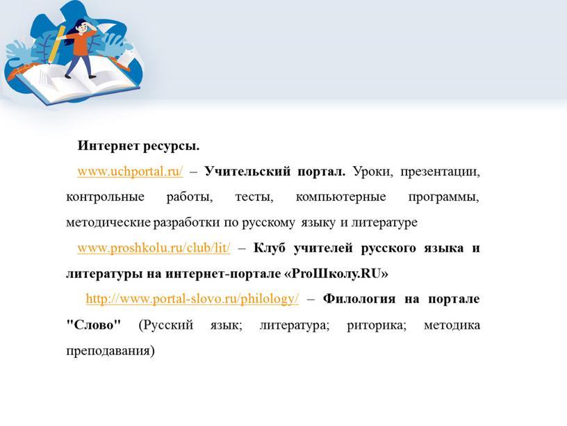 Интернет ресурсы. www.uchportal