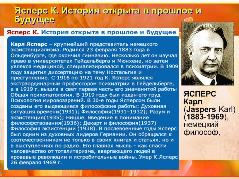 Ясперс К. История открыта в прошлое и будущее