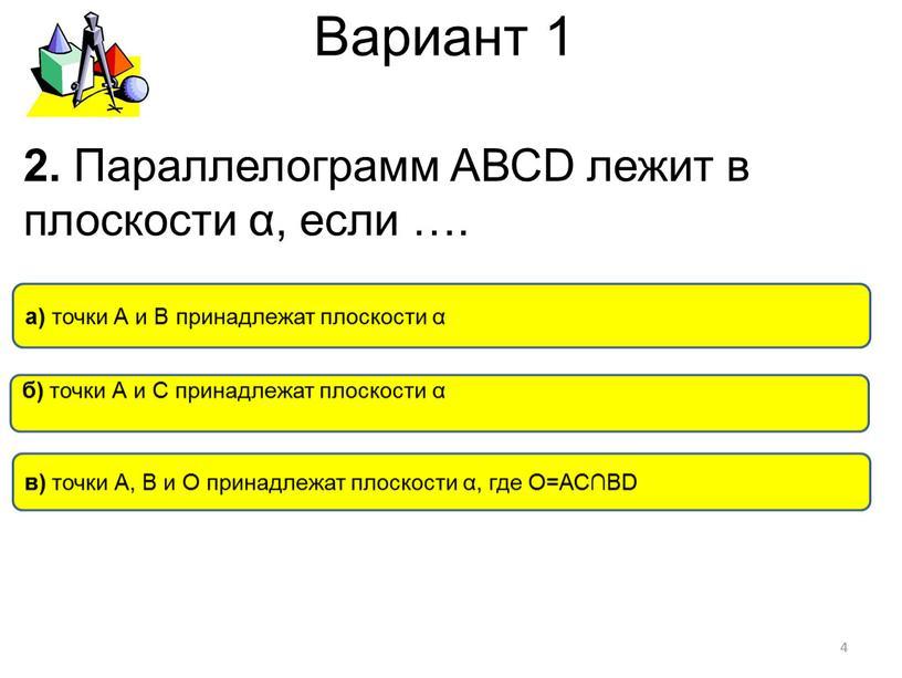 Вариант 1 в) точки А, В и О принадлежат плоскости α, где