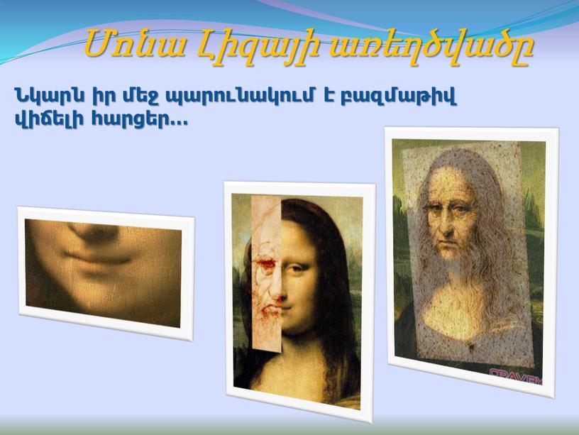 Մոնա Լիզայի առեղծվածը Նկարն իր մեջ պարունակում է բազմաթիվ վիճելի հարցեր…