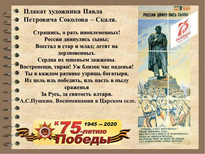 Плакат художника Павла Петровича