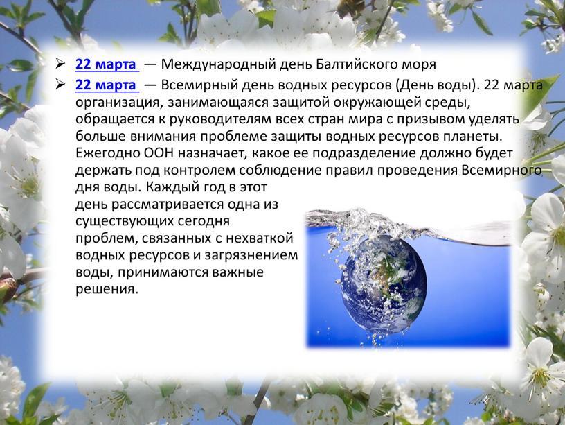 Международный день Балтийского моря 22 марта —