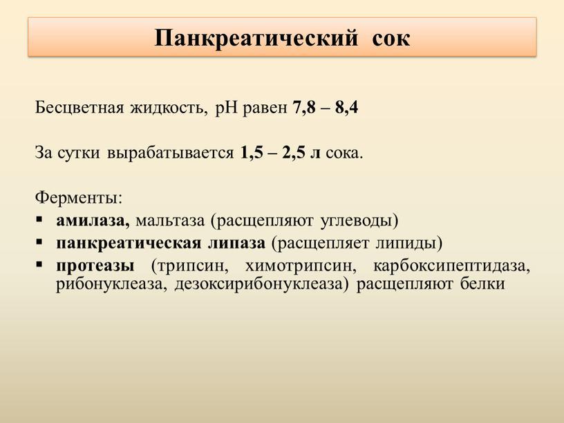 Панкреатический сок Бесцветная жидкость, pH равен 7,8 – 8,4