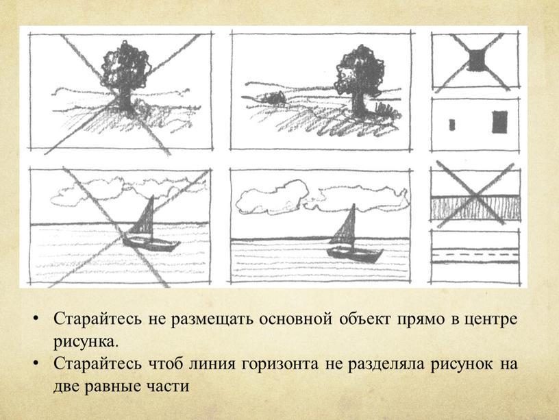 Старайтесь не размещать основной объект прямо в центре рисунка